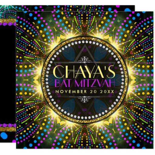 Groovy Fireworks Bat Mitzvah Invitation by Webgrrl